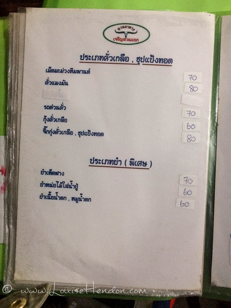 Menu at Chareon Suan Ake Restaurant in Chiang Mai, Thailand