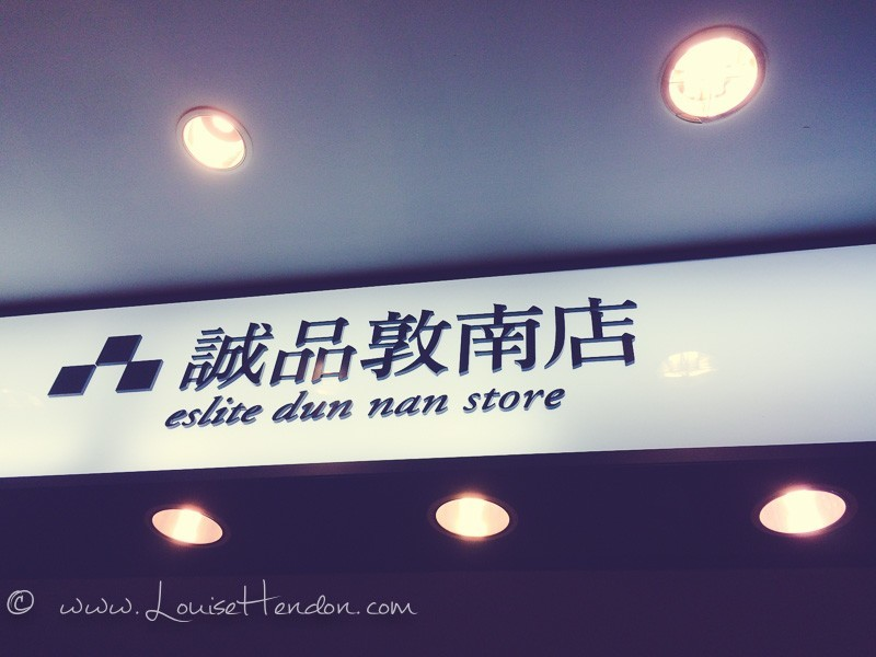 eslite spectrum (dun nan store) in taipei