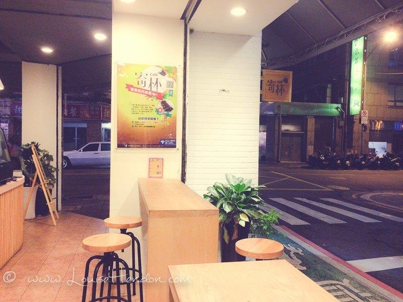 寄杯咖啡 cafe taipei